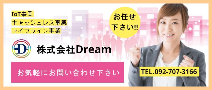 IOT化・キャッシュレス事業・情報インフラの株式会社Dream